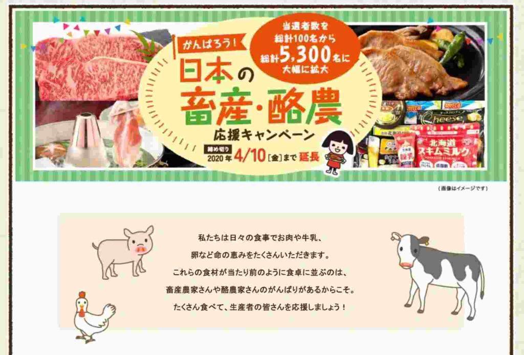 JA全中「日本の畜産・酪農応援キャンペーン」1