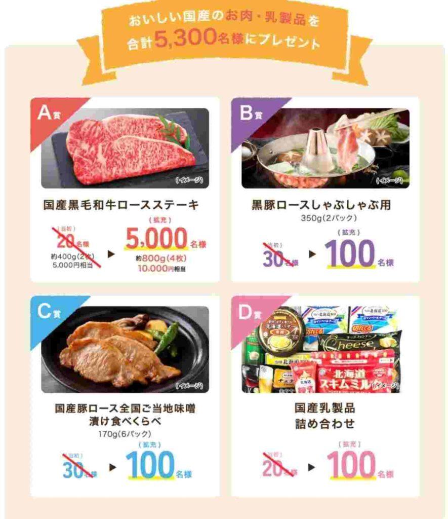 JA全中「日本の畜産・酪農応援キャンペーン」2