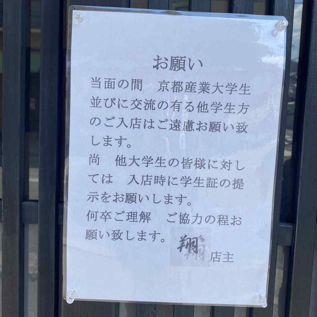 京産大に数百件の脅迫電話 新型コロナ集団感染で