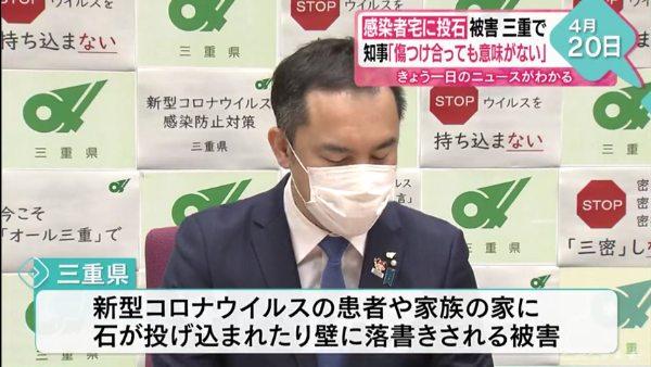 三重県で新型コロナ感染者に対して陰湿極まりない嫌がらせ