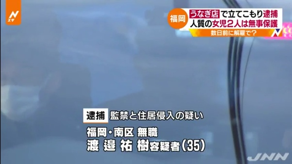 立てこもり 福岡 市 【立てこもり】福岡「うなぎの黒田屋」の犯人は元従業員で理由は金銭トラブル?画像