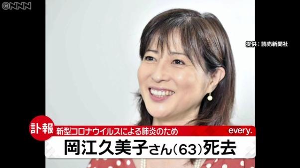 岡江久美子さん死去 志村さんと同じ軽症状3日経て突然急変