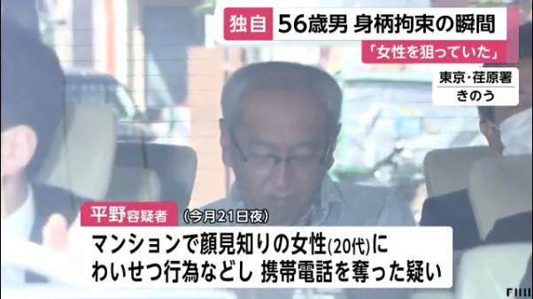 三菱UFJ信託銀行の行員・平野文一容疑者 女性待ち伏せ乱暴