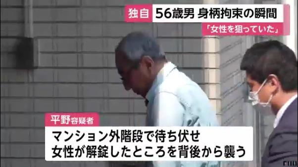 平野文一容疑者 マンションの外階段で待ち伏せし女性が部屋の鍵を開けたところを襲う