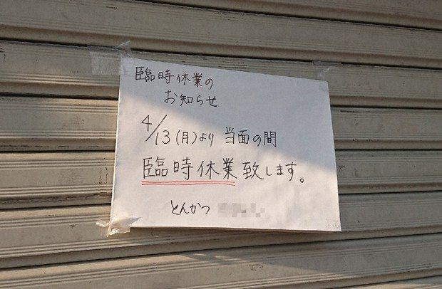 聖火ランナーのとんかつ店主 「とんかつ まるとし」の若山太郎さんが火災で死亡4