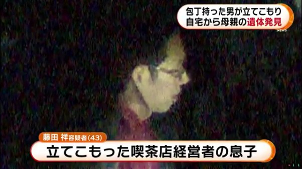 喫茶店に立てこもり包丁振り回した藤田祥容疑者を逮捕