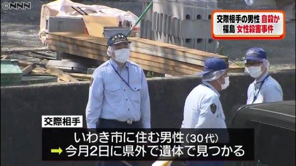 福島県須賀川の川田瑠花さん殺害 交際相手の男性、県外で自殺か