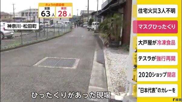 現場は神奈川県松田町の新松田駅付近の路上