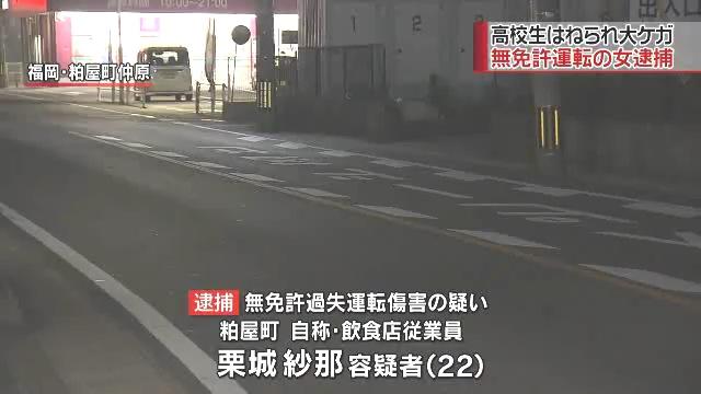 免許 運転 無 無免許運転の東京都議の木下富美子氏、ツイッターを非公開に リプ殺到していたが/芸能/デイリースポーツ