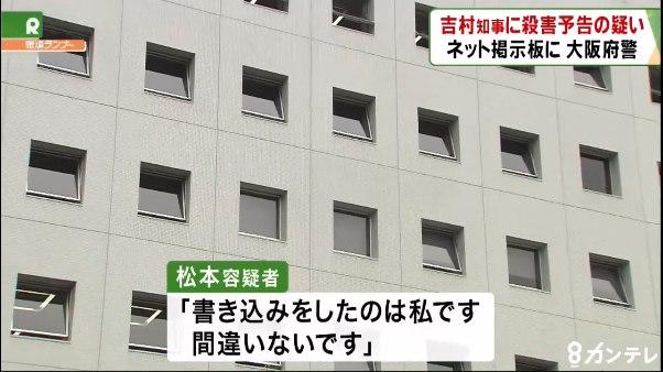 松本和也容疑者「書き込みをしたのは私です。間違いないです」