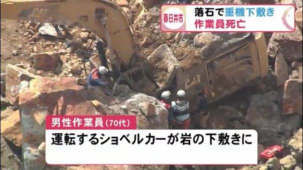 愛知の砕石場で崩落 70代作業員死亡