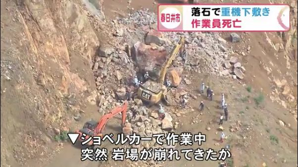 ショベルカーで岩を砕く作業をしていたところ岩場が崩落