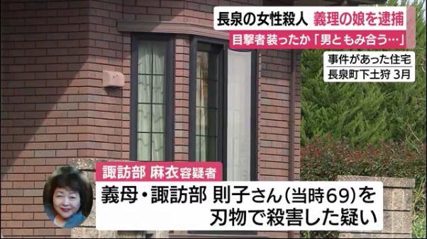 義母殺害の疑いで同居の諏訪部麻衣容疑者を逮捕