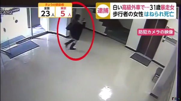 中川真理紗容疑者は高橋悠さんをはねて「アルカサーノ南馬込」に逃げ込む時に電話をしている
