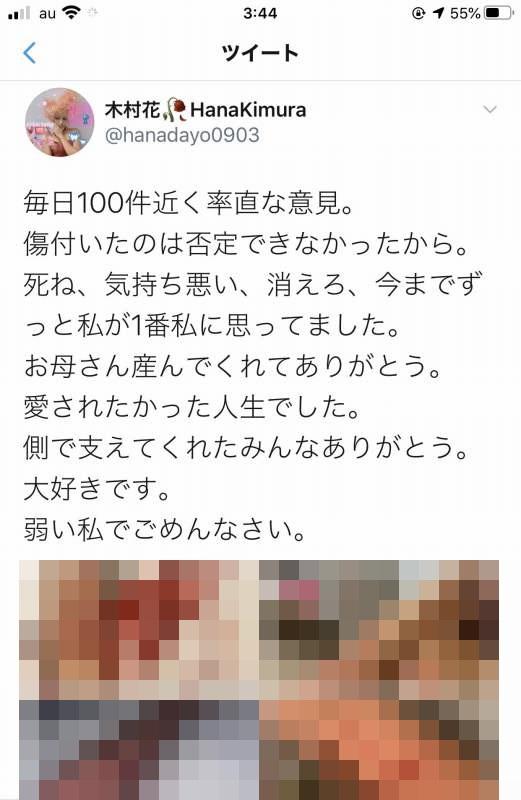 木村花リストカット画像