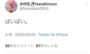 木村花 自殺をほのめかすツイート4