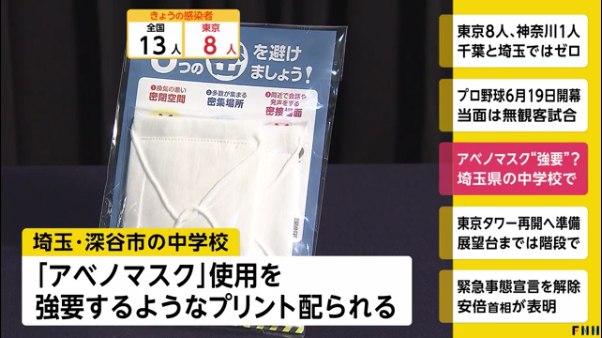 埼玉県深谷市の市立中学校が「アベノマスク」着用を強要 文科省が事実と認める 指摘した「ママ崎ママ」さんのアカウントが凍結される