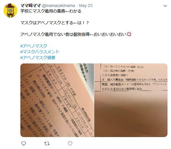 埼玉県深谷市の市立中学校が「アベノマスク」着用を強要1