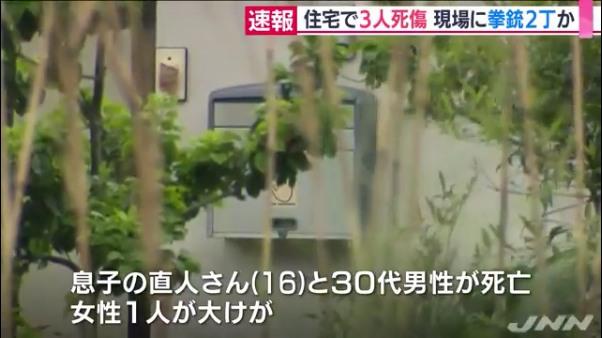 長野県坂城町上平の市川武範さん方で市川直人さん(16)と30代の男性が死亡 女性1人が大けが 現場には拳銃が2丁
