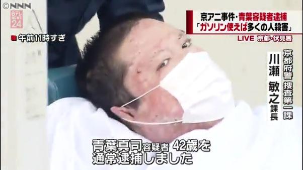 青葉真司容疑者を逮捕 京都アニメーション放火殺人事件から10ヶ月 「ガソリン使えば多くの人殺害」
