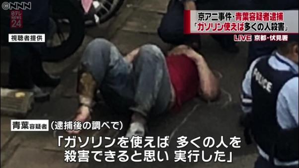 青葉真司容疑者「ガソリン使えば多くの人殺害」
