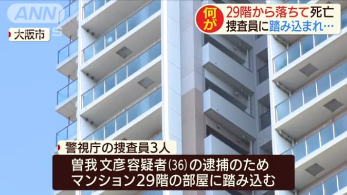 大阪市西区南堀江のマンション「エルザグレース堀江タワー」の29階から転落死 詐欺容疑で曽我文彦容疑者(36)を逮捕