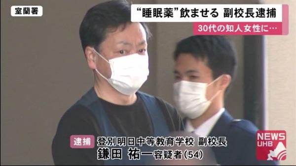 登別明日中等教育学校の副校長・鎌田祐一容疑者(54)を逮捕 知人の30代女性に睡眠導入剤を飲ませる