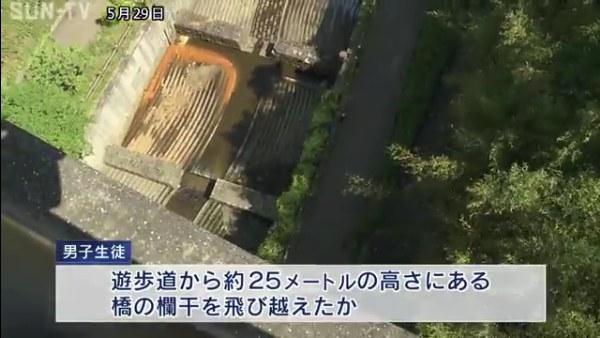 高1男子が「平谷大橋」の欄干を飛び越えるところを目撃される