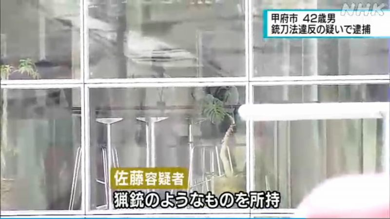 山梨トヨタ本社の入り口で佐藤久司が銃を持って立っているところを通報される1