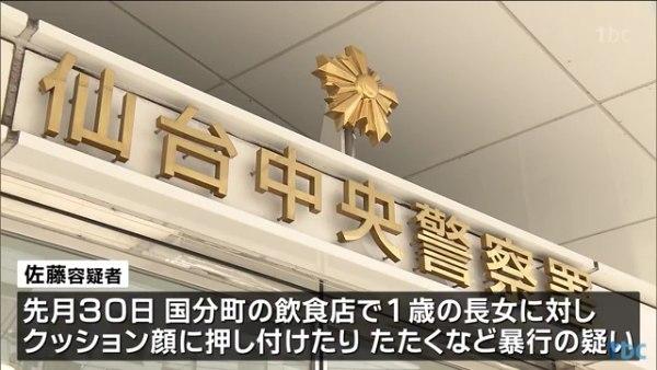 佐藤和憲容疑者が1歳の娘をクッションに押し付けたり叩くなどの暴行