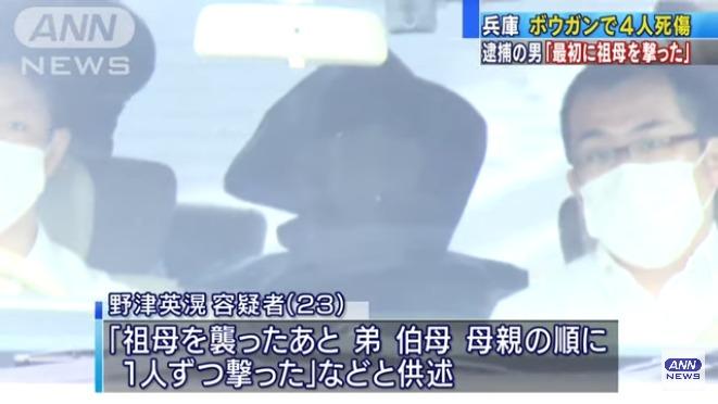野津英滉容疑者「弟、伯母、母親の順に1人ずつ撃った」