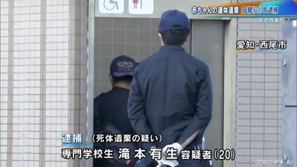 滝本有生容疑者(20)を逮捕 愛知県西尾市住崎の「住崎1号公園」のトイレで男児を出産し植え込みに遺棄
