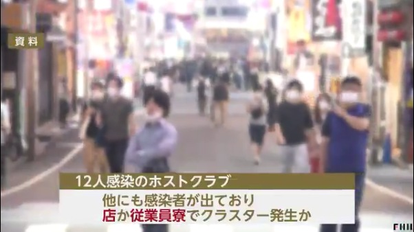 新宿のホストクラブで12人が新型コロナ感染 歌舞伎町ではヤクザによるスカウト狩りも