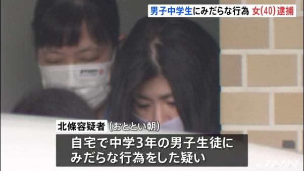 北條真帆容疑者(40)を逮捕 横浜市の自宅で男子中学生にみだらな行為 自宅は数人の少年の溜まり場になっていた