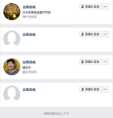 北條真帆のFacebook