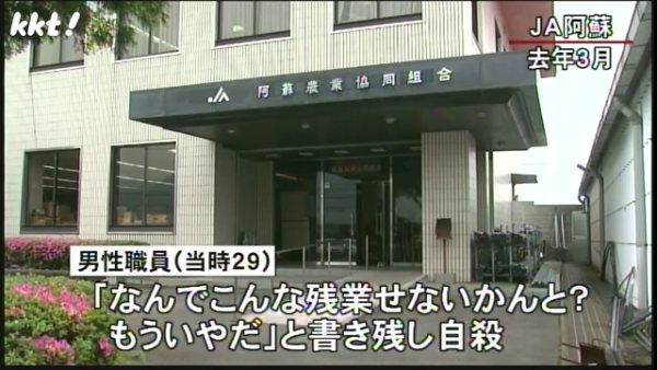 JA阿蘇の職員が過労自殺 熊本県小国町のヨーグルト工場に勤務し死の直前に月97時間残業 「なんでこんな残業せないかんと?」と書き残す
