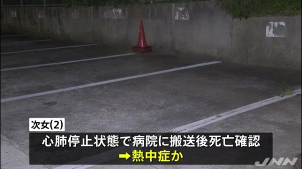 つくば市立竹園東小学校の駐車場で2歳女児が死亡 在宅勤務の父親が車内に娘を忘れ7時間放置