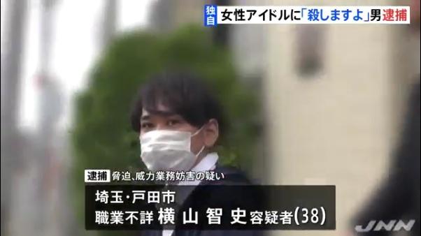 横山智史容疑者(38)を逮捕 「虹のコンキスタドール」のメンバー中村朱里さんを脅迫 横山智史の自宅特定