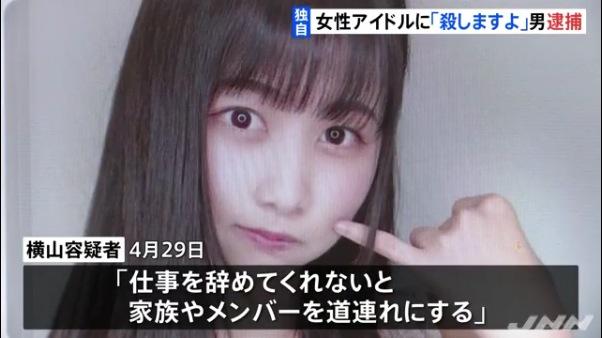 横山智史容疑者「仕事を辞めてくれないと家族やメンバーを道連れにする」などと脅迫1