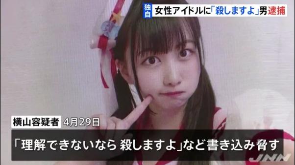 横山智史容疑者「仕事を辞めてくれないと家族やメンバーを道連れにする」などと脅迫2