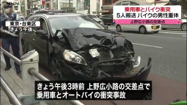 上野広小路の交差点でボルボとバイクの衝突事故 バイクを運転していた50代男性とボルボの男性2人と女性2人が病院に搬送