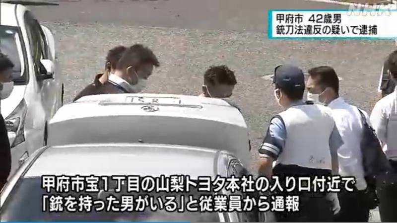 山梨トヨタ本社の入り口で佐藤久司が銃を持って立っているところを通報される2