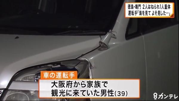 大阪府から家族で観光にきていた車にはねられる