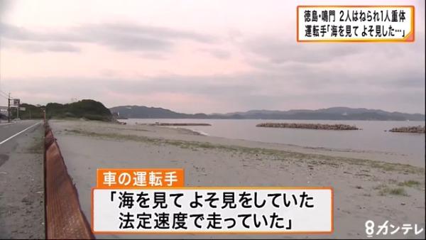 事故を起こした39歳の男性「海を見て、よそ見をしていた。法定速度で走っていた」