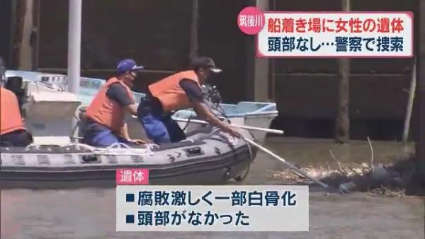 福岡県大川市向島の筑後川の船着き場に頭部のない女性の遺体 腐敗が激しく一部は白骨化
