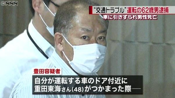 豊田宏容疑者(62)を逮捕 新宿区西落合の「まいばすけっと」前の路上で重田東海さん(48)をひきずり電柱に衝突させて死亡させる