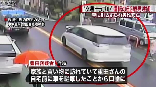 豊田宏容疑者が重田東海さんの自宅前に路駐して口論
