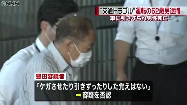豊田宏容疑者「ケガをさせたり引きずったりした覚えはない」