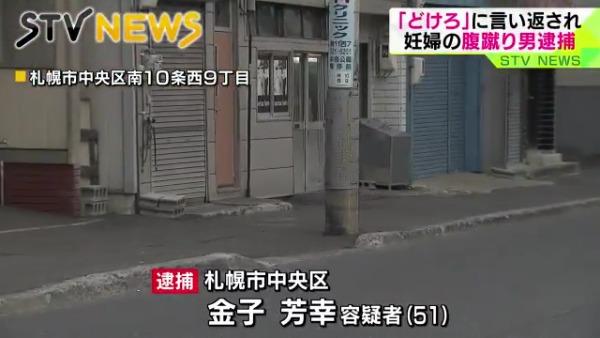 金子芳幸容疑者(51)を逮捕 札幌市中央区南10条西9丁目の路上で妊婦の腹を蹴る 「どけろと言ったら生意気なことを」