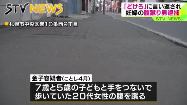 金子芳幸容疑者が20代妊婦の腹を蹴る
